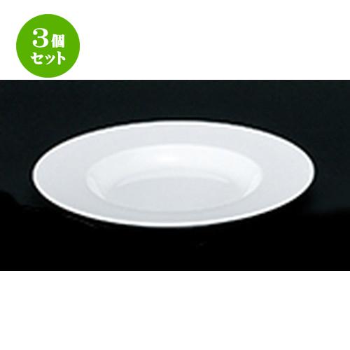 3個セット☆ 洋陶オープン ☆ ジャルディン 29cmスープボール [ 29 x 3.8cm ] 【 レストラン ホテル 洋食器 飲食店 業務用 】