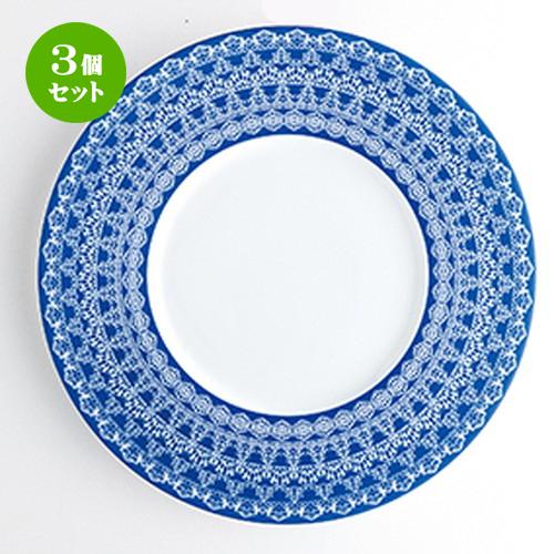 3個セット ☆ 洋陶オープン ☆ リカーモ ブルーサービングプレート [ 30.3 x 2.5cm ] 【 レストラン ホテル 洋食器 飲食店 業務用 】