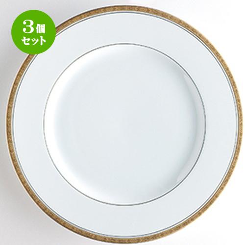 3個セット ☆ 洋陶オープン ☆ Y・Sゴールド 12吋プレスプレート [ 31 x 2.7cm ] 【 レストラン ホテル 洋食器 飲食店 業務用 】