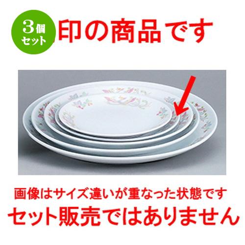 3個セット☆ 中華オープン ☆ 紅鳳華(強化) 10吋メタ皿 [ 25.8 x 2.5cm ] 【 中華 ラーメン ホテル 飲食店 業務用 】