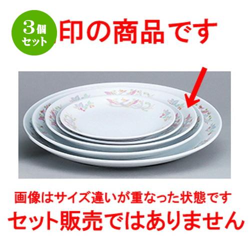 3個セット☆ 中華オープン ☆ 紅鳳華(強化) 12吋メタ皿 [ 31 x 3.5cm ] 【 中華 ラーメン ホテル 飲食店 業務用 】