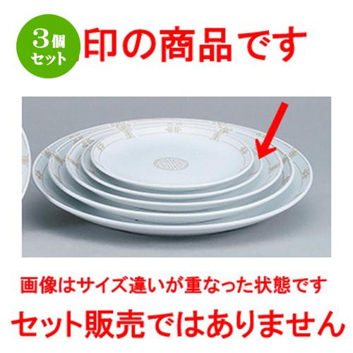 3個セット☆ 中華オープン ☆ 珠洛(強化) 10吋メタ皿 [ 25.8 x 2.5cm ] 【 中華 ラーメン ホテル 飲食店 業務用 】