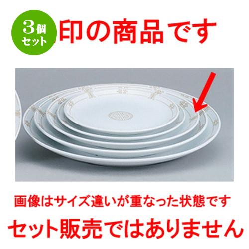 3個セット☆ 中華オープン ☆ 珠洛(強化) 12吋メタ皿 [ 31 x 3.5cm ] 【 中華 ラーメン ホテル 飲食店 業務用 】