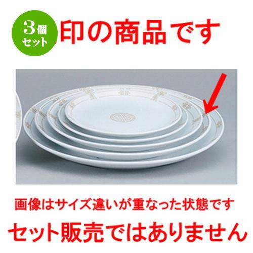 3個セット☆ 中華オープン ☆ 珠洛(強化) 14吋メタ皿 [ 35 x 3.8cm ] 【 中華 ラーメン ホテル 飲食店 業務用 】