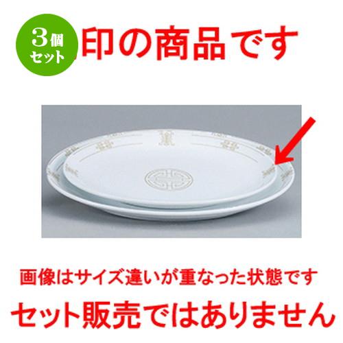 3個セット☆ 中華オープン ☆ 珠洛(強化) 12吋プラター [ 30.5 x 22.5cm ] 【 中華 ラーメン ホテル 飲食店 業務用 】
