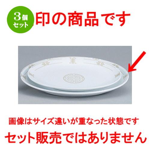 3個セット☆ 中華オープン ☆ 珠洛(強化) 14吋プラター [ 36.5 x 27cm ] 【 中華 ラーメン ホテル 飲食店 業務用 】