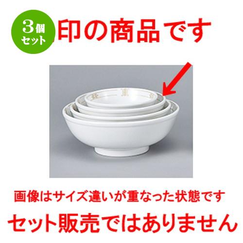 3個セット☆ 中華オープン ☆ 珠洛(強化) 71/2吋玉丼 [ 19.5 x 7.5cm ] 【 中華 ラーメン ホテル 飲食店 業務用 】