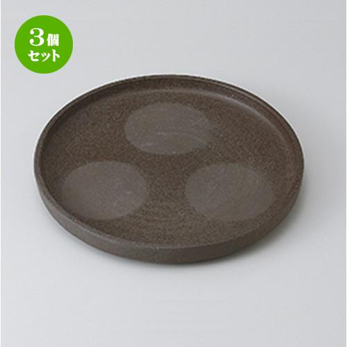 3個セット☆ 前菜皿 ☆炭化土切立7.5皿 [ 22.1 x 2.8cm ] 【 料亭 旅館 和食器 飲食店 業務用 】