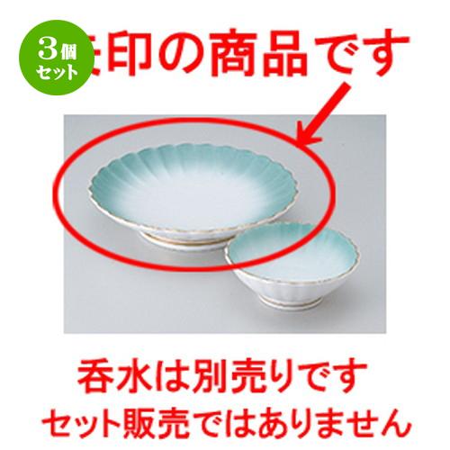 3個セット☆ 天皿 ☆ヒスイ吹菊形天皿 [ 21 x 4.5cm ] 【 料亭 旅館 和食器 飲食店 業務用 】