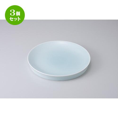 3個セット☆ 前菜皿 ☆青白磁8.0ハイプレート [ 24.5 x 3cm ] 【 料亭 旅館 和食器 飲食店 業務用 】