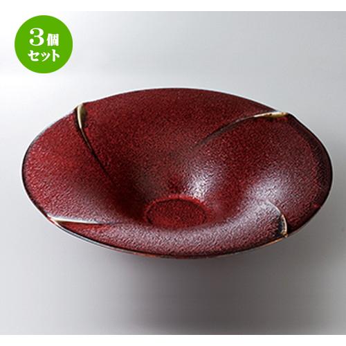 3個セット☆ 前菜皿 ☆紅柚子天目反型9.0鉢 [ 26.5 x 6.1cm ] 【 料亭 旅館 和食器 飲食店 業務用 】