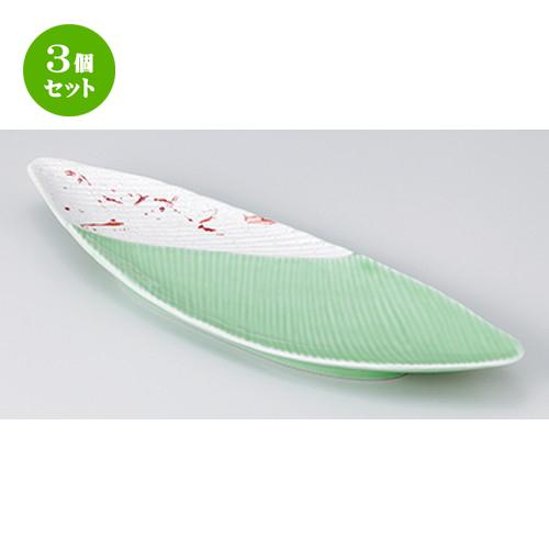 3個セット☆ 付出皿特選 ☆緑釉赤散らしラスター笹型長皿 [ 33 x 10.5 x 4cm ] 【 料亭 旅館 和食器 飲食店 業務用 】