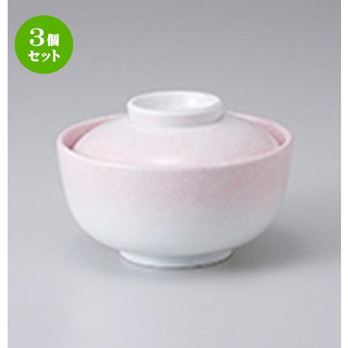 3個セット ☆ 蓋物 ☆ ピンク吹円菓子碗 [ 11.5 x 7.8cm ] 【 料亭 旅館 和食器 飲食店 業務用 】