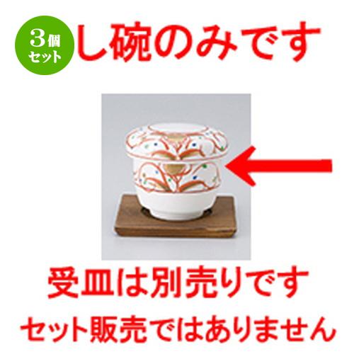 3個セット 蒸碗 / 赤絵華紋むし碗 [ 7.7 x 7.5cm・180cc ] | 茶碗蒸し ちゃわんむし 蒸し器 寿司屋 碗 むし碗 食器 業務用 飲食店 おしゃれ かわいい ギフト プレゼント 引き出物 誕生日 贈り物 贈答品