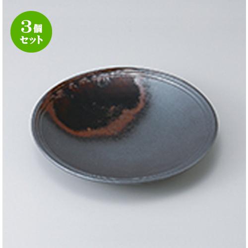 3個セット☆ 和皿 ☆ いぶし7.0皿 [ 23 x 3.2cm ] 【 料亭 旅館 和食器 飲食店 業務用 】