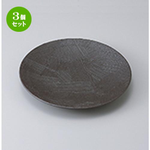 3個セット☆ 和皿 ☆ 黒土刷毛目 7.5寸皿 [ 22.3 x 3cm ] 【 料亭 旅館 和食器 飲食店 業務用 】