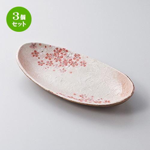 3個セット☆ 多用鉢 ☆ 平安桜(赤)楕円長皿 [ 31.8 x 15.8 x 5cm ] 【 料亭 旅館 和食器 飲食店 業務用 】