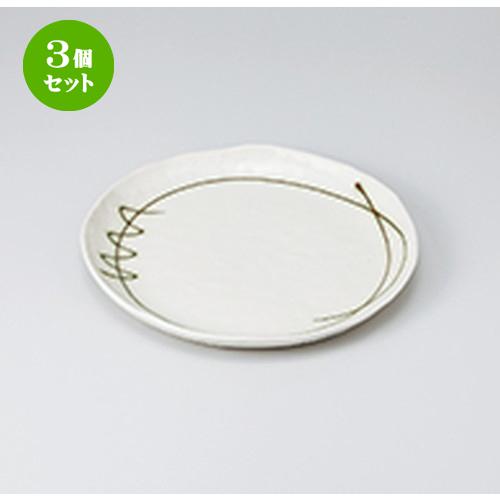 3個セット☆ 和皿 ☆ 緑線丸プレート [ 24.3 x 2.4cm ] 【 料亭 旅館 和食器 飲食店 業務用 】