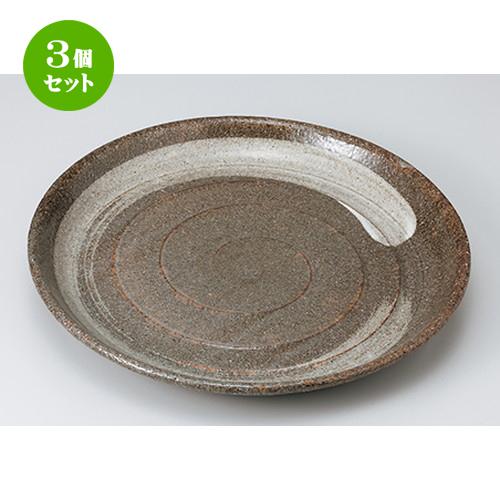 3個セット☆ 盛込皿 ☆ 土灰釉10.0大皿 [ 33 x 4.8cm ] 【 料亭 旅館 和食器 飲食店 業務用 】