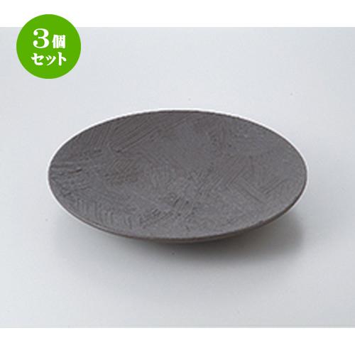 3個セット☆ 盛込皿 ☆ 黒土刷毛目 9.5寸皿 [ 28.3 x 4.3cm ] 【 料亭 旅館 和食器 飲食店 業務用 】