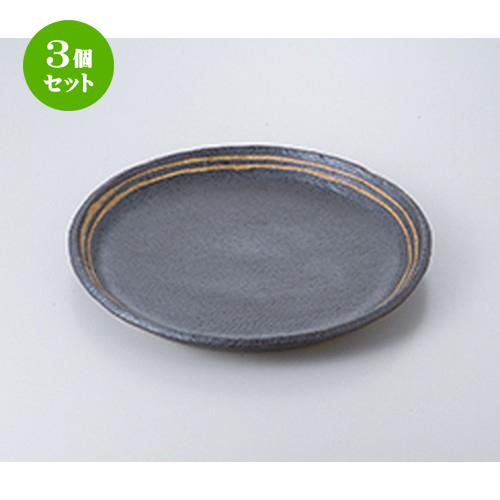 3個セット☆ 盛込皿 ☆ 黒ライン丸9.0皿 [ 26.5 x 3cm ] 【 料亭 旅館 和食器 飲食店 業務用 】