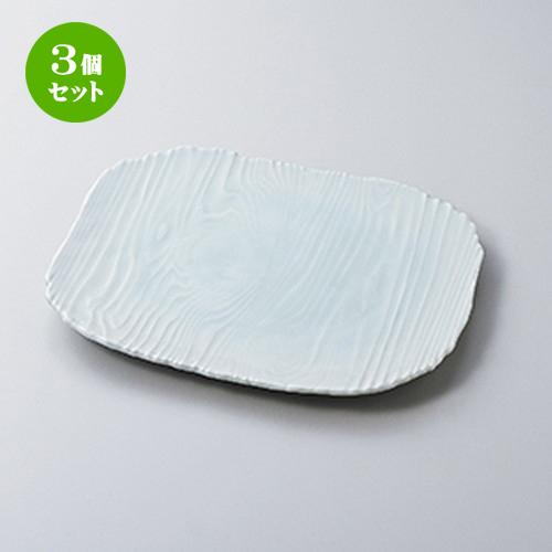 3個セット☆ 盛込皿 ☆ 青磁木目大皿 [ 32 x 26.5 x 3cm ] 【 料亭 旅館 和食器 飲食店 業務用 】