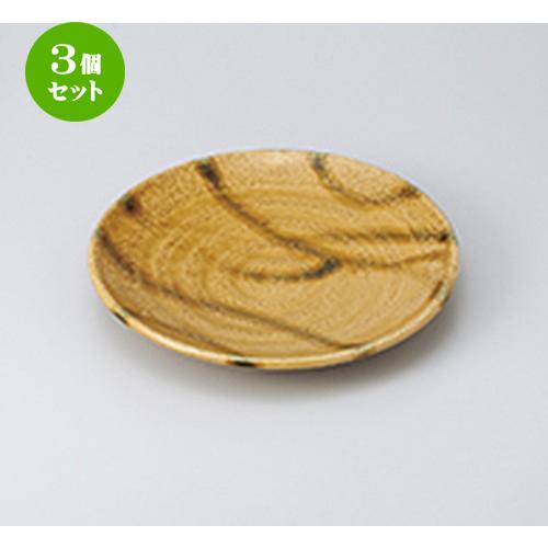 3個セット☆ 盛込皿 ☆ 黄交趾丸8.0皿 [ 25 x 3cm ] 【 料亭 旅館 和食器 飲食店 業務用 】