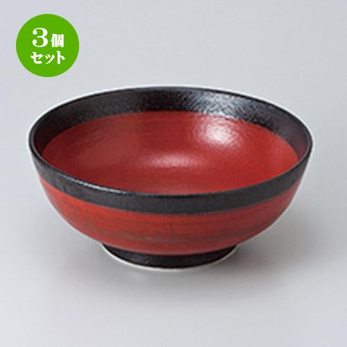3個セット☆ 丼 ☆ Negoro 7寸丼(強化磁器) [ 21.2 x 9cm ] 【 料亭 旅館 定食屋 和食器 飲食店 業務用 】