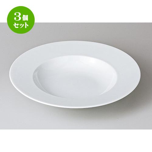 3個セット☆ モダンスタイル ☆ YZ白磁30cmボール [ 29.7 x 5.3cm ] 【 レストラン ホテル カフェ 洋食器 飲食店 業務用 】