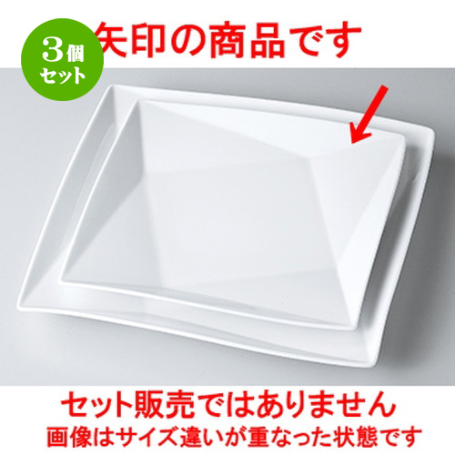 3個セット☆ モダンスタイル ☆ FP25cm角皿(白磁) [ 26 x 26 x 3.3cm ] 【 レストラン ホテル カフェ 洋食器 飲食店 業務用 】