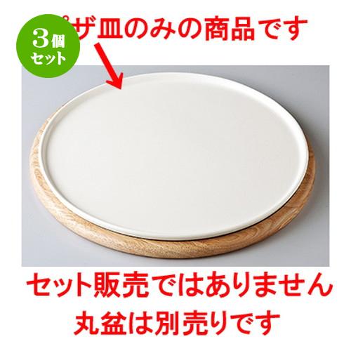 3個セット☆ モダンスタイル ☆ テクノス35cmピザ皿 [ 35.5 x 1.4cm ] 【 レストラン ホテル カフェ 洋食器 飲食店 業務用 】