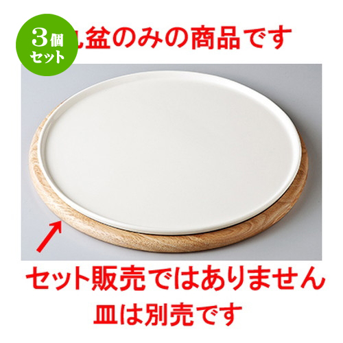 3個セット☆ モダンスタイル ☆ 丸盆(LL) [ 38 x 1.9cm ] 【 レストラン ホテル カフェ 洋食器 飲食店 業務用 】