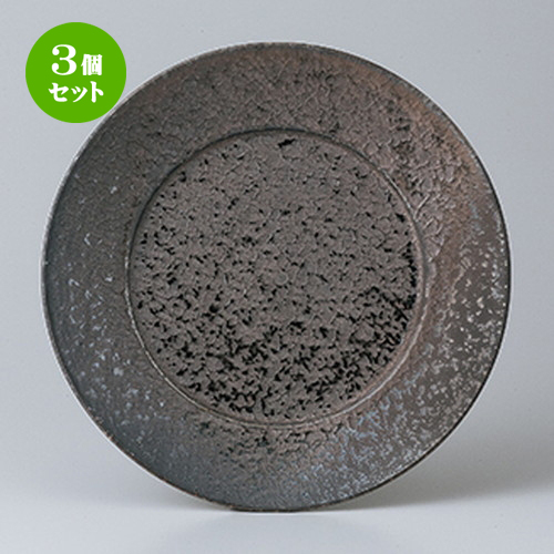 【ギフ_包装】 3個セット☆】 モダンスタイル 洋食器 ☆ 炭金結晶10