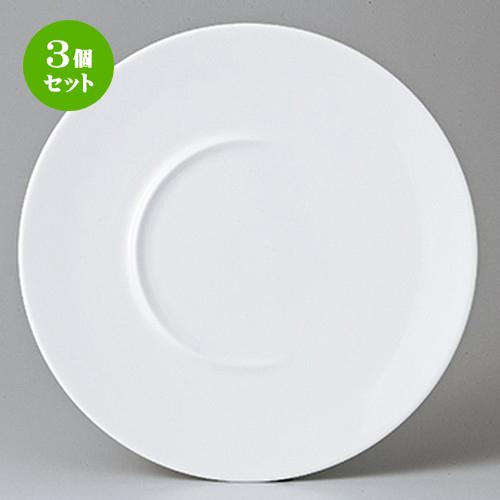 3個セット☆ モダンスタイル ☆ ルナ27cmディナー(三ケ月) [ 27.7 x 2.1cm ] 【 レストラン ホテル カフェ 洋食器 飲食店 業務用 】