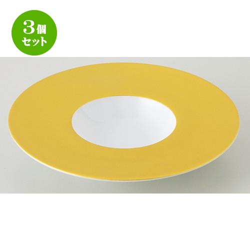 3個セット☆ モダンスタイル ☆ 25cmスープボール(GL) [ 25.0 x 4.2cm ・ 内径11.3cm ] 【 レストラン ホテル カフェ 洋食器 飲食店 業務用 】