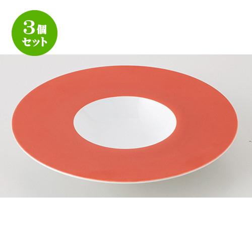 3個セット☆ モダンスタイル ☆ 25cmスープボール(RD) [ 25.0 x 4.2cm ・ 内径11.3cm ] 【 レストラン ホテル カフェ 洋食器 飲食店 業務用 】