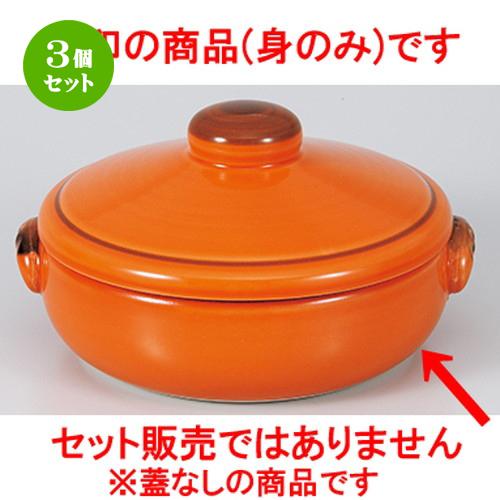 3個セット☆ 耐熱 ☆ FPクジーネ 21cmキャセロール オレンジ身 ' [ 【 レストラン ホテル カフェ 洋食器 飲食店 業務用 】