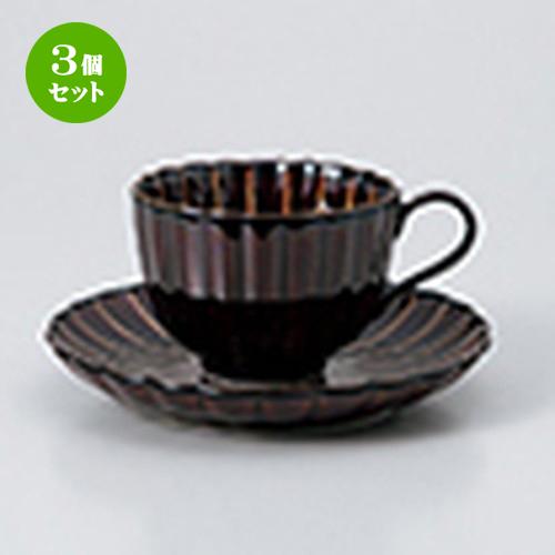 3個セット☆ 碗皿 ☆ うるし釉コーヒー碗皿 [ 碗 8.5 x 6.4cm ・ 190cc ] 14.5 x 2.5cm ] 【 レストラン ホテル カフェ 洋食器 飲食店 業務用 】