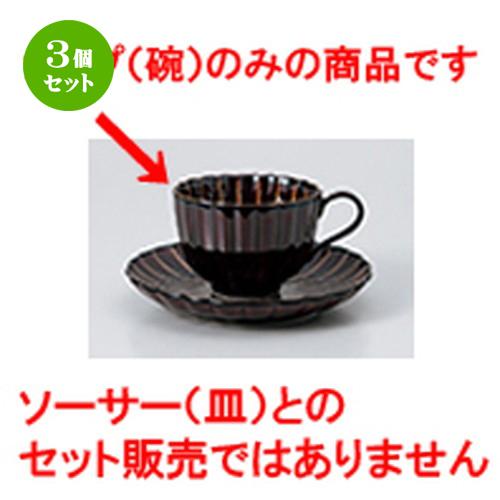 3個セット☆ 碗皿 ☆ うるし釉コーヒー碗 [ 8.5 x 6.4cm ・ 190cc ] 【 レストラン ホテル カフェ 洋食器 飲食店 業務用 】