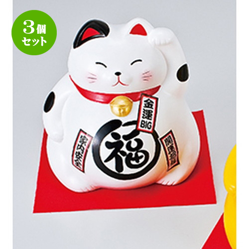 3個セット ☆ インテリア小物 ☆ ジャンボBKまる招き猫・白 [ 20cm ] 【 縁起物 置物 インテリア かわいい 日本土産 】