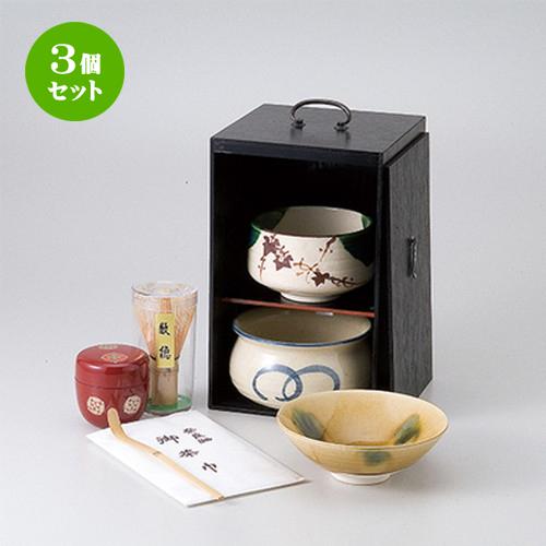 3個セット ☆ 茶道具 ☆ 茶道具(茶箱)黒塗茶の湯揃 [ 16 x 16 x 25.8cm ] 【 茶道具 抹茶 茶道 茶器 】