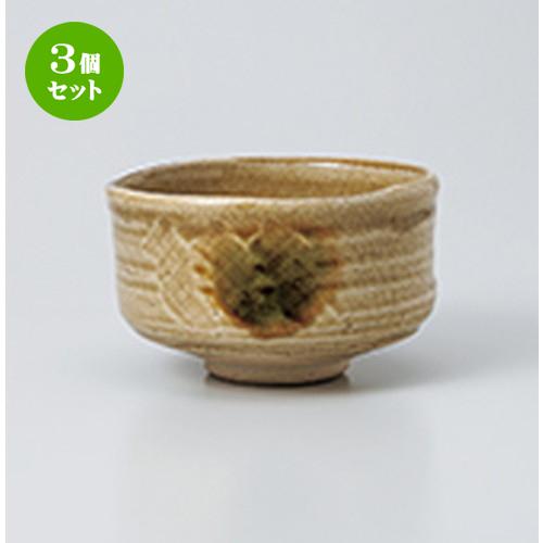 3個セット ☆ 抹茶碗 ☆ 黄瀬戸茶碗(景陶作)(木) [ 12 x 7.8cm ] 【 茶道具 抹茶 茶道 茶器 】
