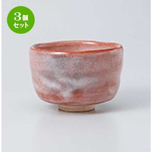 3個セット ☆ 抹茶碗 ☆ 赤楽茶碗(卓山作)(木) [ 12 x 8.2cm ] 【 茶道具 抹茶 茶道 茶器 】