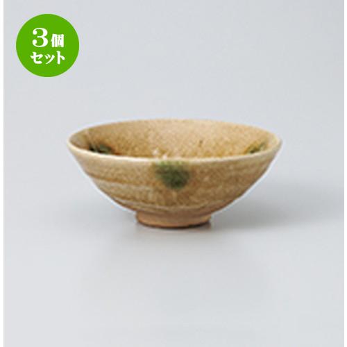3個セット ☆ 抹茶碗 ☆ 黄瀬戸平茶碗(景陶作)(木) [ 14.5 x 5.5cm ] 【 茶道具 抹茶 茶道 茶器 】