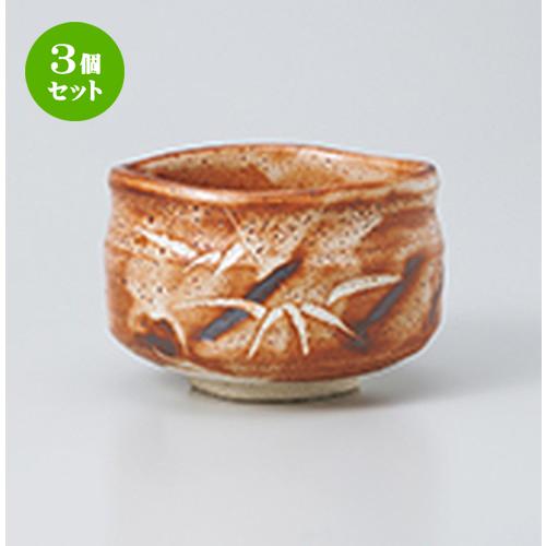 3個セット ☆ 抹茶碗 ☆ 赤志野抹茶(トムソン箱) [ 12 x 8cm ] 【 茶道具 抹茶 茶道 茶器 】