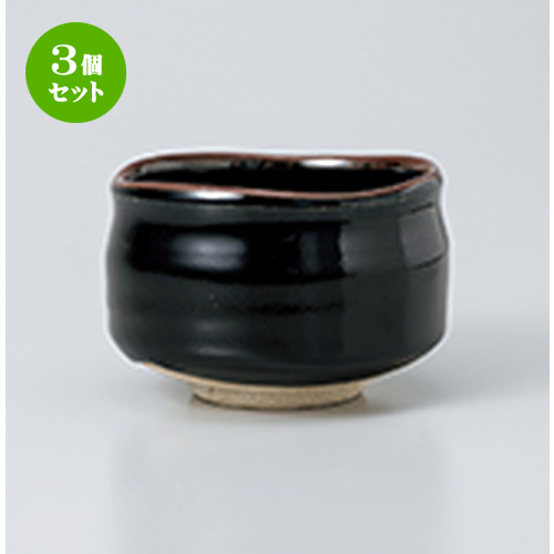 3個セット ☆ 抹茶碗 ☆ 天目抹茶(トムソン箱) [ 12 x 8cm ] 【 茶道具 抹茶 茶道 茶器 】