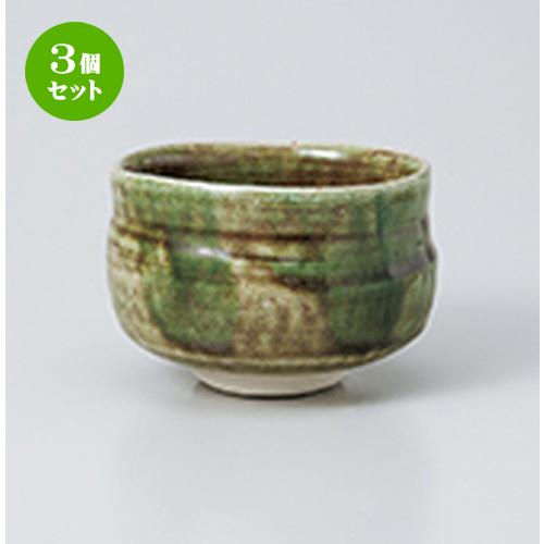 3個セット ☆ 抹茶碗 ☆ カイラギ抹茶碗(色ボール箱) [ 11.7 x 7.8cm ] 【 茶道具 抹茶 茶道 茶器 】