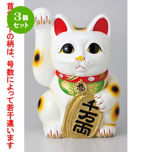3個セット ☆ 常滑焼招き猫 ☆ 白手長小判猫13号(右手) [ 28 x 30 x 40.7cm ] 【 縁起物 置物 インテリア かわいい 日本土産 】