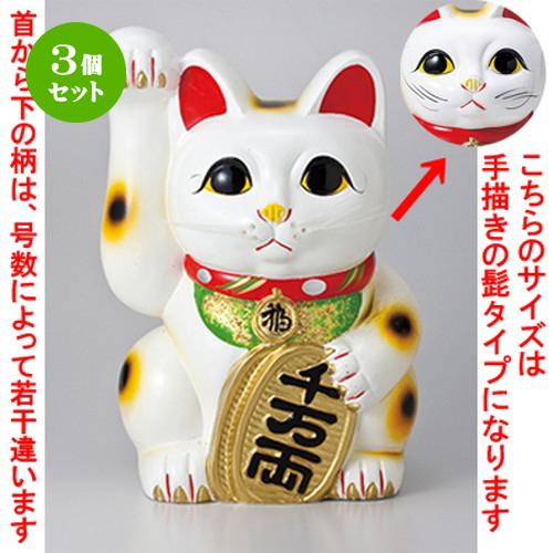 3個セット ☆ 常滑焼招き猫 ☆ 白手長小判猫6号(右手) [ 12 x 12 x 19cm ] 【 縁起物 置物 インテリア かわいい 日本土産 】