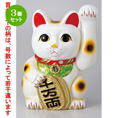 3個セット ☆ 常滑焼招き猫 ☆ 白手長小判猫8号(左手) [ 19 x 19 x 28cm ] 【 縁起物 置物 インテリア かわいい 日本土産 】
